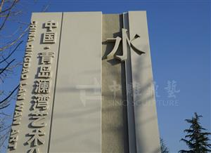 Painted Color Stainless Steel Gate, Entrance For Qingdao Sculpture Park